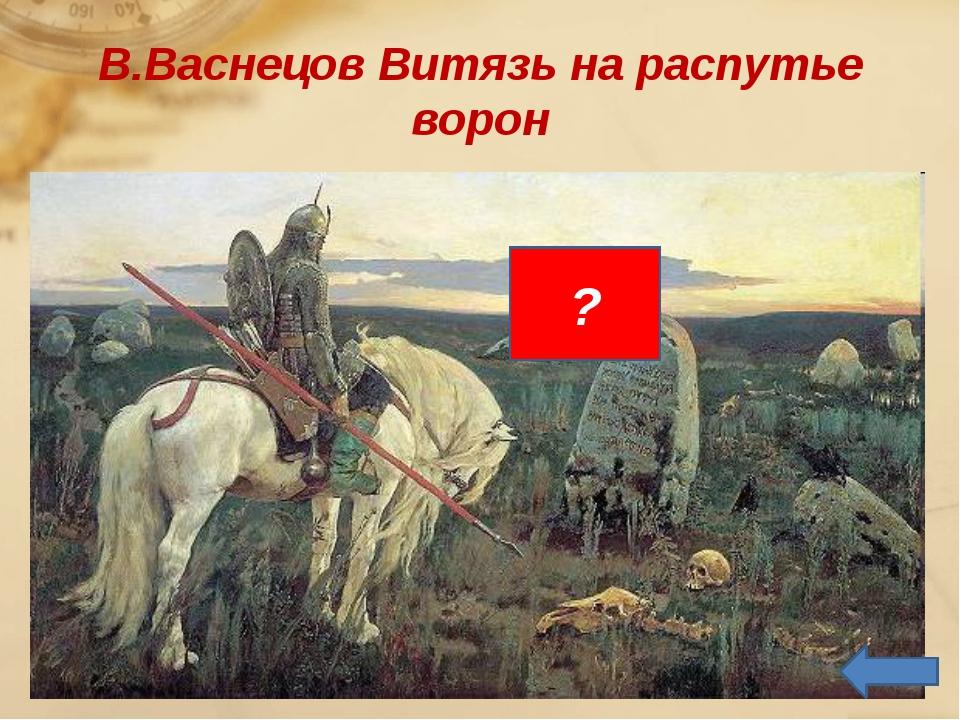 В.Васнецов Витязь на распутье ворон ?