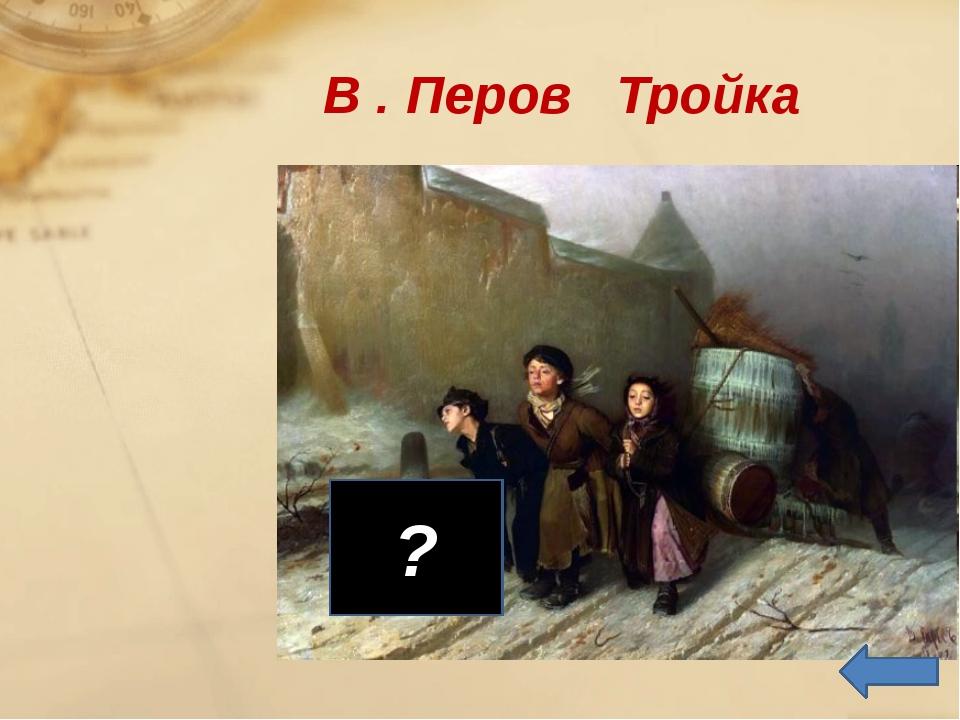 В . Перов Тройка собака ?