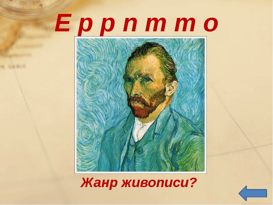 Е р р п т т о Жанр живописи?