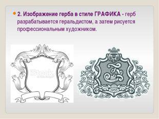 2. Изображение герба в стиле ГРАФИКА - герб разрабатывается геральдистом, а з