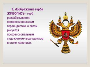 3. Изображение герба ЖИВОПИСЬ - герб разрабатывается профессиональным гераль