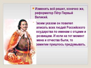 Изменить всё решил, конечно же, реформатор Пётр Первый Великий. Своим указом