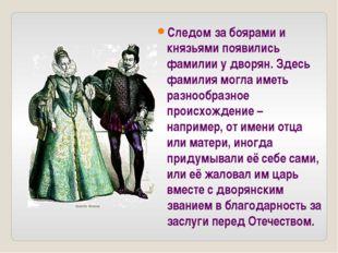 Следом за боярами и князьями появились фамилии у дворян. Здесь фамилия могла