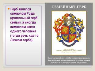 Герб являлся символом Рода (фамильный герб семьи), а иногда символом всего од