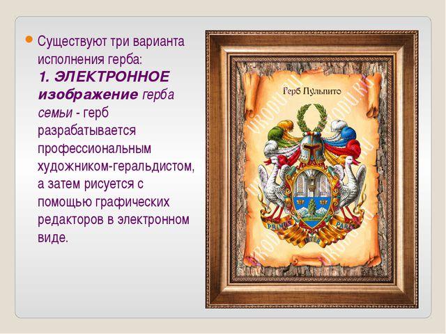 Существуют три варианта исполнения герба: 1. ЭЛЕКТРОННОЕ изображение герба с...