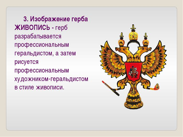 3. Изображение герба ЖИВОПИСЬ - герб разрабатывается профессиональным гераль...