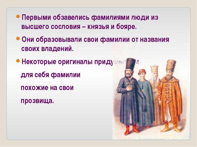 Первыми обзавелись фамилиями люди из высшего сословия – князья и бояре. Они о...