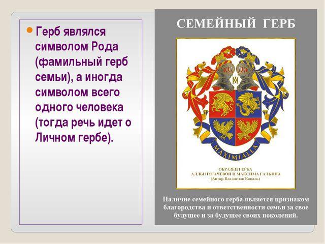 Герб являлся символом Рода (фамильный герб семьи), а иногда символом всего од...