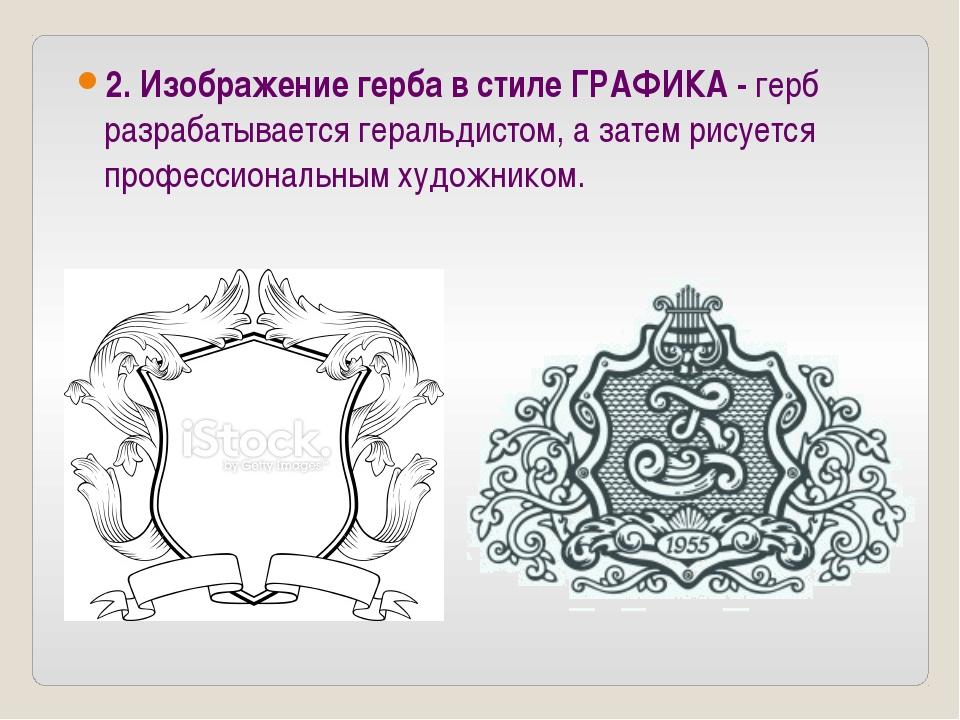 2. Изображение герба в стиле ГРАФИКА - герб разрабатывается геральдистом, а з...