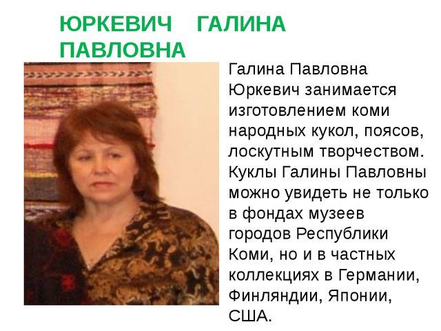 ЮРКЕВИЧ ГАЛИНА ПАВЛОВНА Галина Павловна Юркевич занимается изготовлением коми...