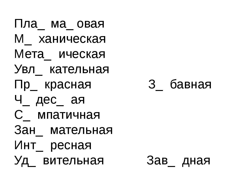 Пла_тма_ овая М_еханическая Мета_лическая Увл_екательная Пр_екрасная З_абавна...