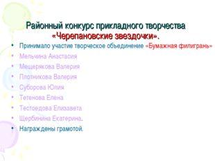 Районный конкурс прикладного творчества «Черепановские звездочки». Принимало
