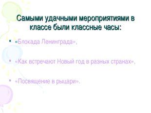 Самыми удачными мероприятиями в классе были классные часы: «Блокада Ленинград