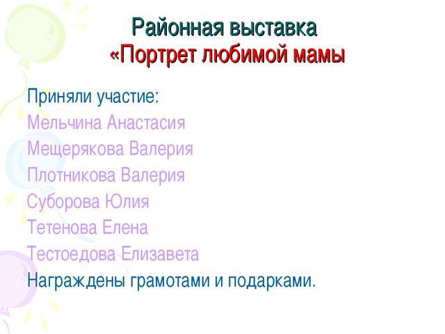 Районная выставка «Портрет любимой мамы Приняли участие: Мельчина Анастасия М...