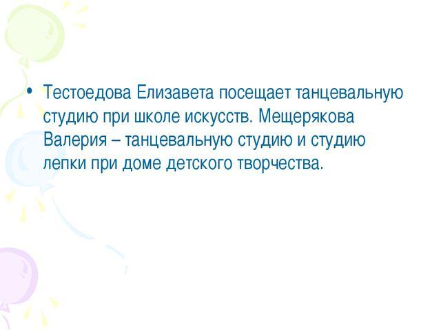 Тестоедова Елизавета посещает танцевальную студию при школе искусств. Мещеряк...