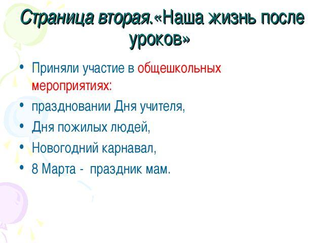 Страница вторая.«Наша жизнь после уроков» Приняли участие в общешкольных меро...