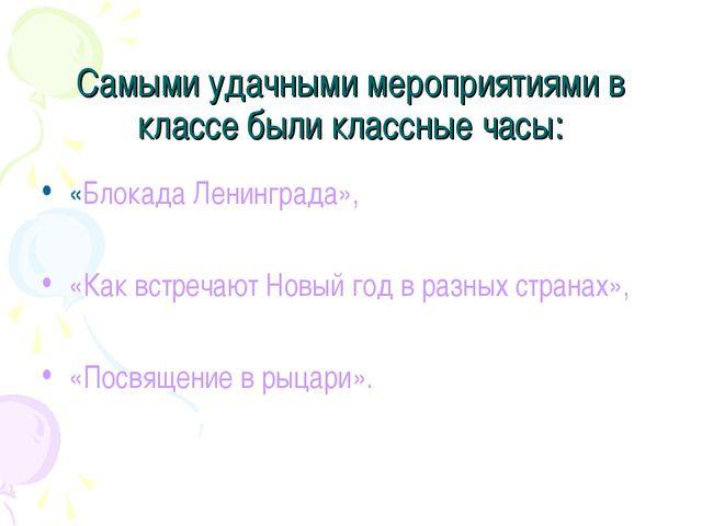 Самыми удачными мероприятиями в классе были классные часы: «Блокада Ленинград...