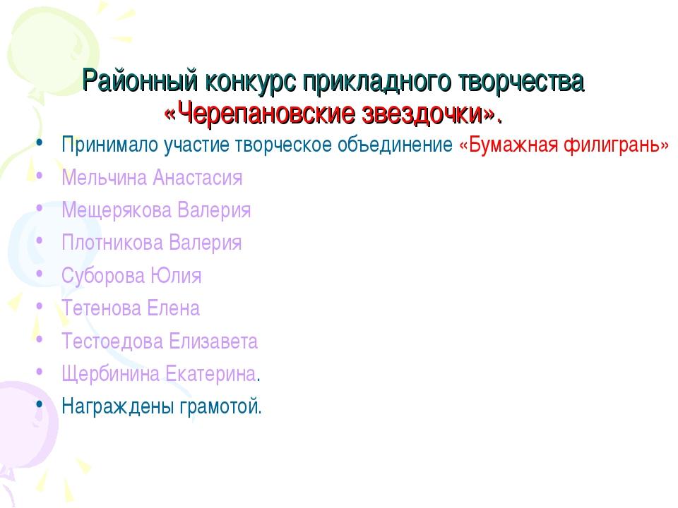 Районный конкурс прикладного творчества «Черепановские звездочки». Принимало...