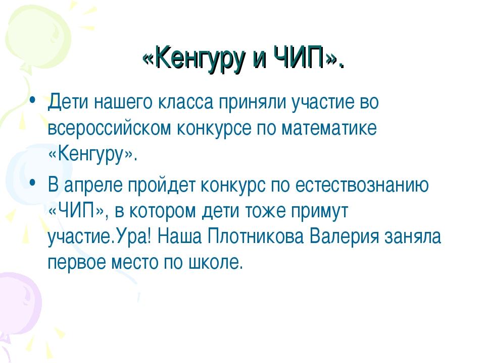 «Кенгуру и ЧИП». Дети нашего класса приняли участие во всероссийском конкурсе...