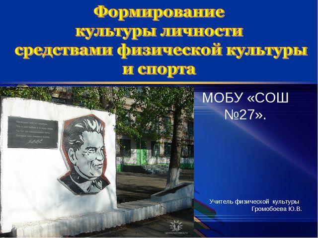 МОБУ «СОШ №27». Учитель физической культуры Громобоева Ю.В.