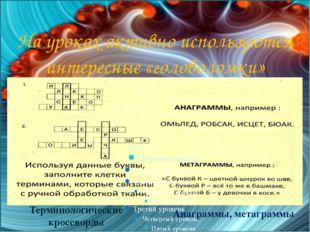 На уроках активно используются интересные «головоломки» Терминологические кро