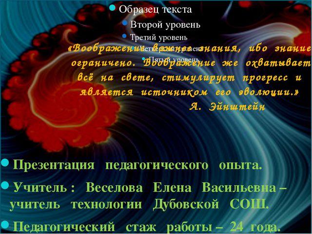 «Воображение важнее знания, ибо знание ограничено. Воображение же охватывает...