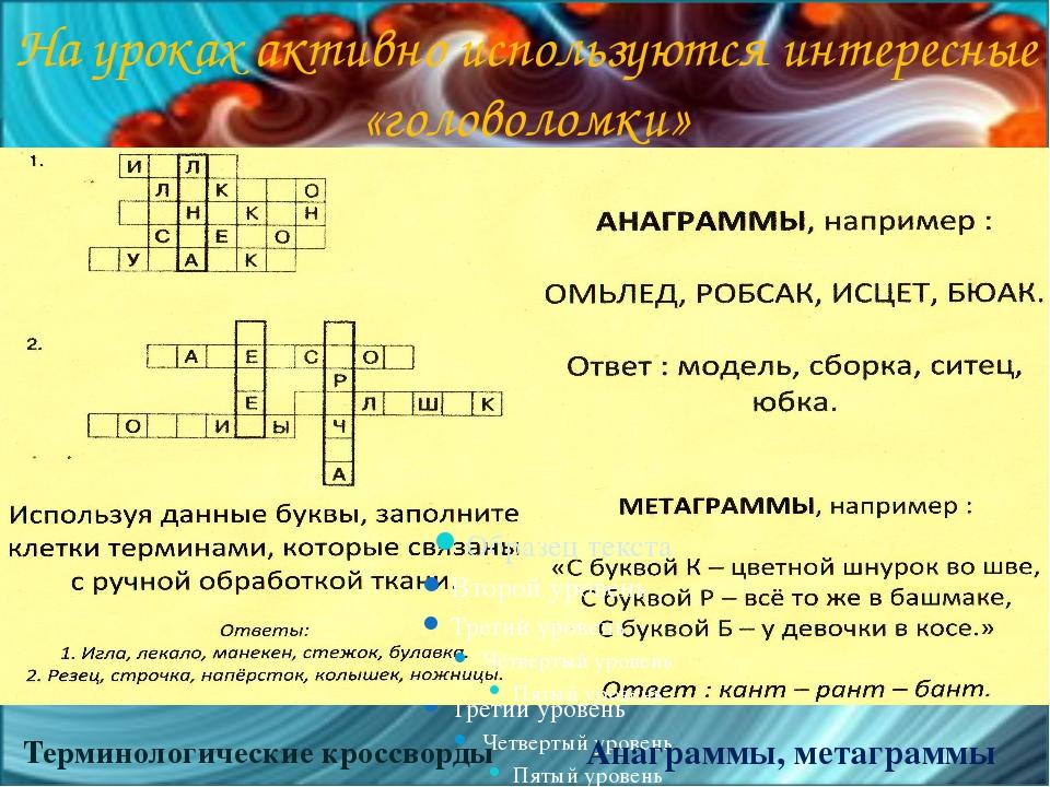 На уроках активно используются интересные «головоломки» Терминологические кро...
