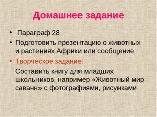 Домашнее задание Параграф 28 Подготовить презентацию о животных и растениях А