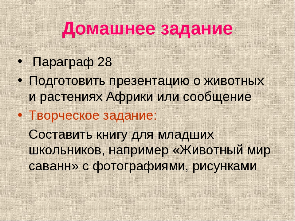 Домашнее задание Параграф 28 Подготовить презентацию о животных и растениях А...