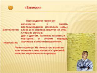 «Записки» Достоинства: При создании «записок» включается и память воспроизвед