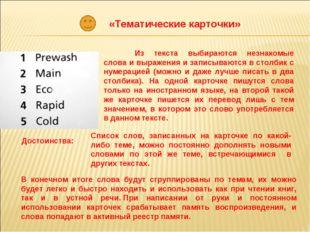 «Тематические карточки» Из текста выбираются незнакомые слова и выражения и