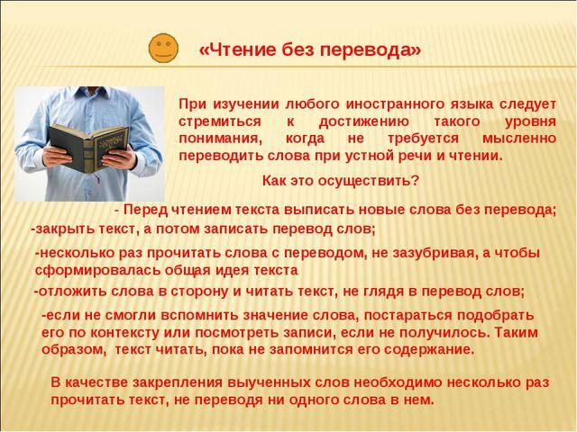 «Чтение без перевода» При изучении любого иностранного языка следует стремить...
