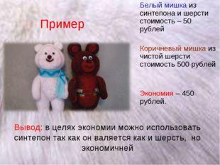 Белый мишка из синтепона и шерсти стоимость – 50 рублей Коричневый мишка из