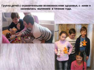 Группа детей с ограниченными возможностями здоровья, с ними я занималась валя