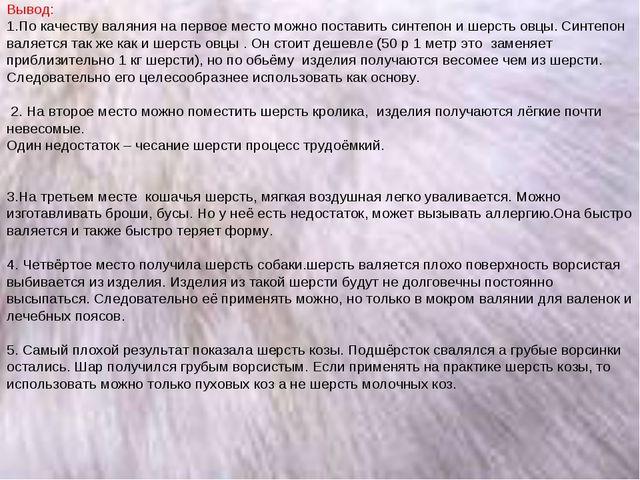 Вывод: 1.По качеству валяния на первое место можно поставить синтепон и шерс...