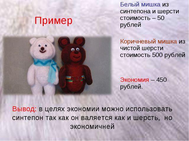 Белый мишка из синтепона и шерсти стоимость – 50 рублей Коричневый мишка из...
