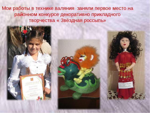 Мои работы в технике валяния заняли первое место на районном конкурсе декорат...