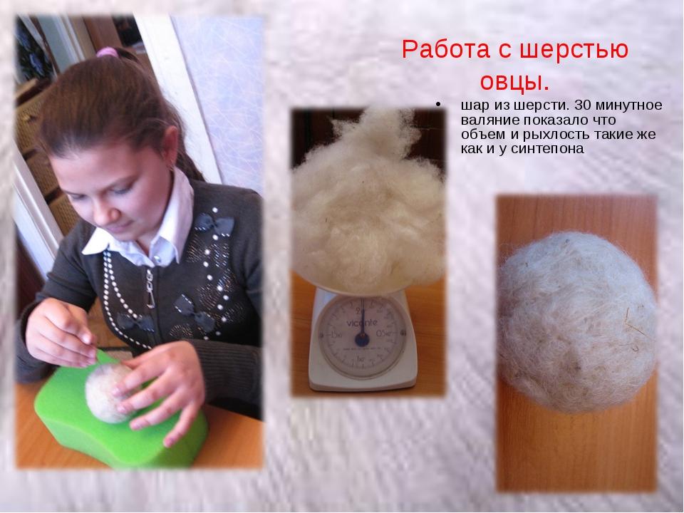 Работа с шерстью овцы. шар из шерсти. 30 минутное валяние показало что объем...