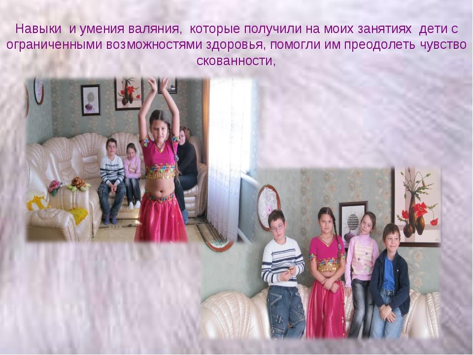 Навыки и умения валяния, которые получили на моих занятиях дети с ограниченны...