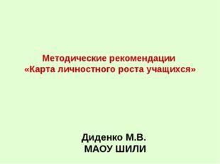 Методические рекомендации «Карта личностного роста учащихся» Диденко М.В. МАО