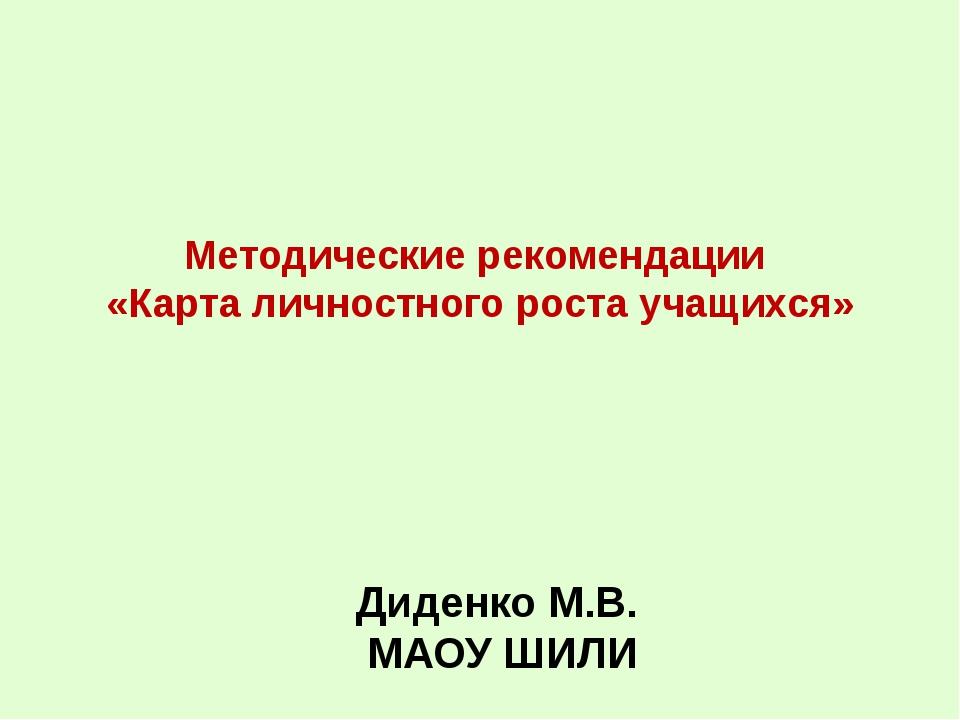 Методические рекомендации «Карта личностного роста учащихся» Диденко М.В. МАО...