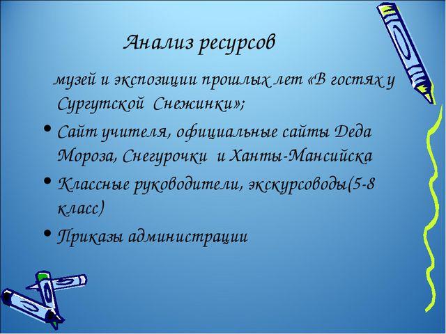 Анализ ресурсов музей и экспозиции прошлых лет «В гостях у Сургутской Снежин...