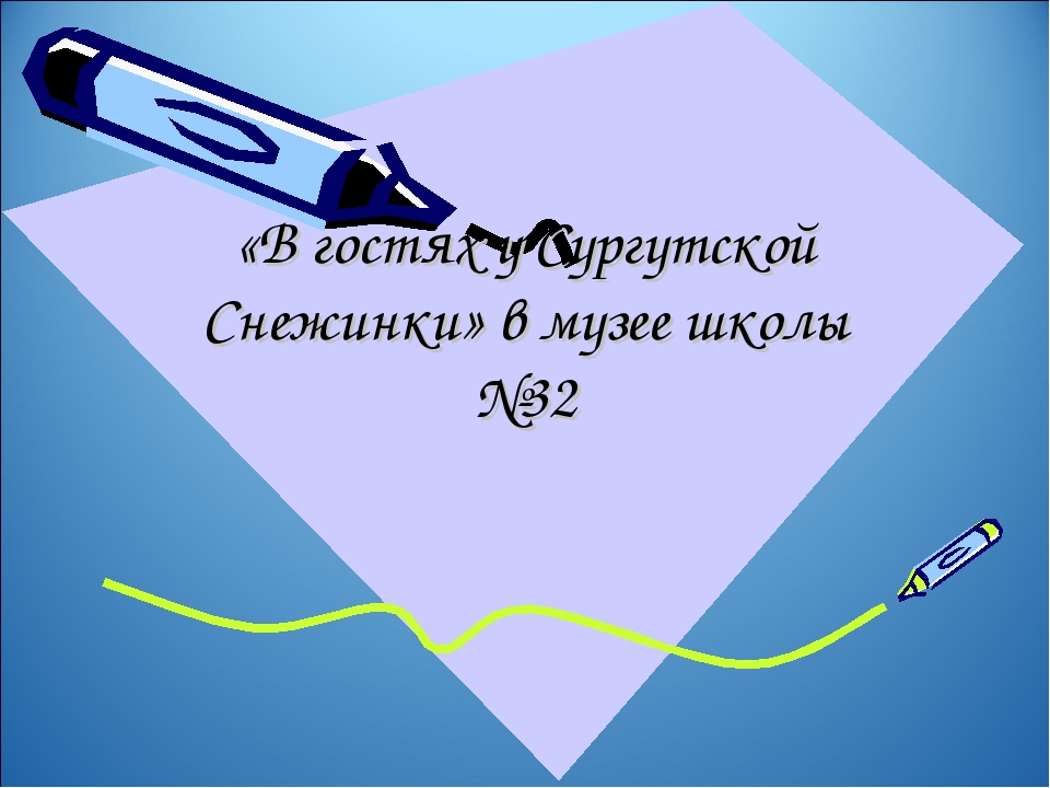 «В гостях у Сургутской Снежинки» в музее школы №32