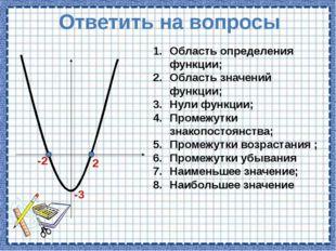 Ответить на вопросы 2 -2 -3 Область определения функции; Область значений фун