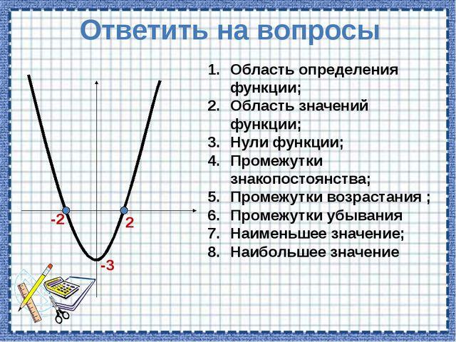 Ответить на вопросы 2 -2 -3 Область определения функции; Область значений фун...