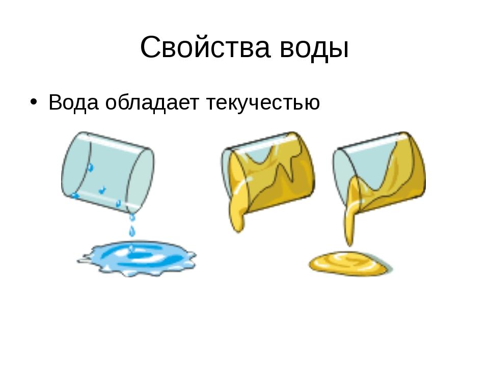 Свойства воды Вода обладает текучестью