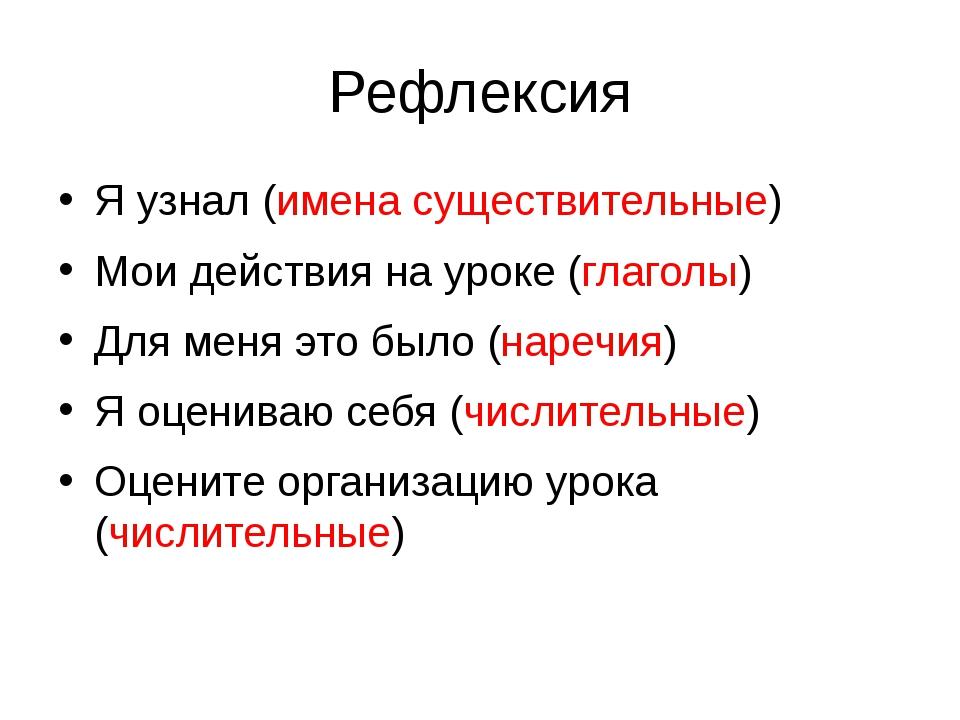 Рефлексия Я узнал (имена существительные) Мои действия на уроке (глаголы) Для...