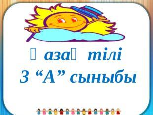 """Қазақ тілі 3 """"А"""" сыныбы"""