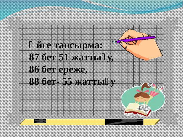 Үйге тапсырма: 87 бет 51 жаттығу, 86 бет ереже, 88 бет- 55 жаттығу