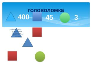 головоломка = 355 28 + = 428 = 15 : - 400 45 3
